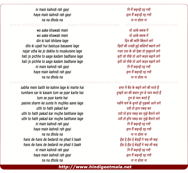 lyrics of song Ni Mai Kehndi Reh Gaya