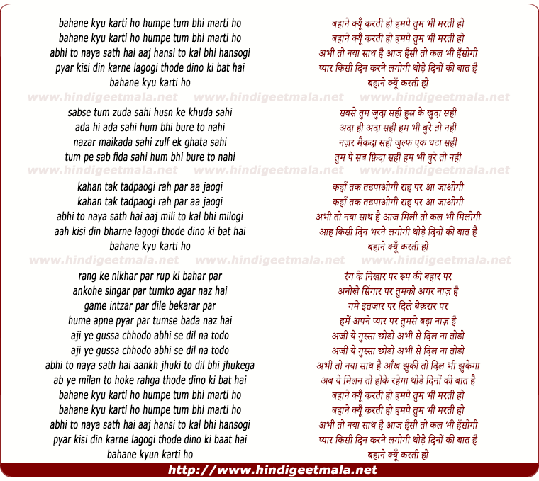 lyrics of song Bahane Kyo Karti Ho Hampe Tum Bhi Marti Ho