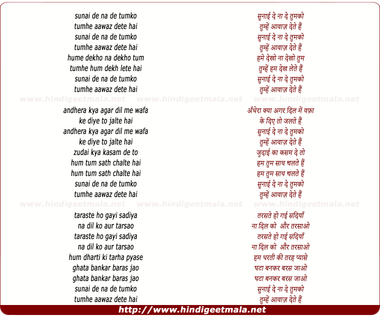 lyrics of song Sunai De Na De Tumko Tumhe Aawaz Dete Hai