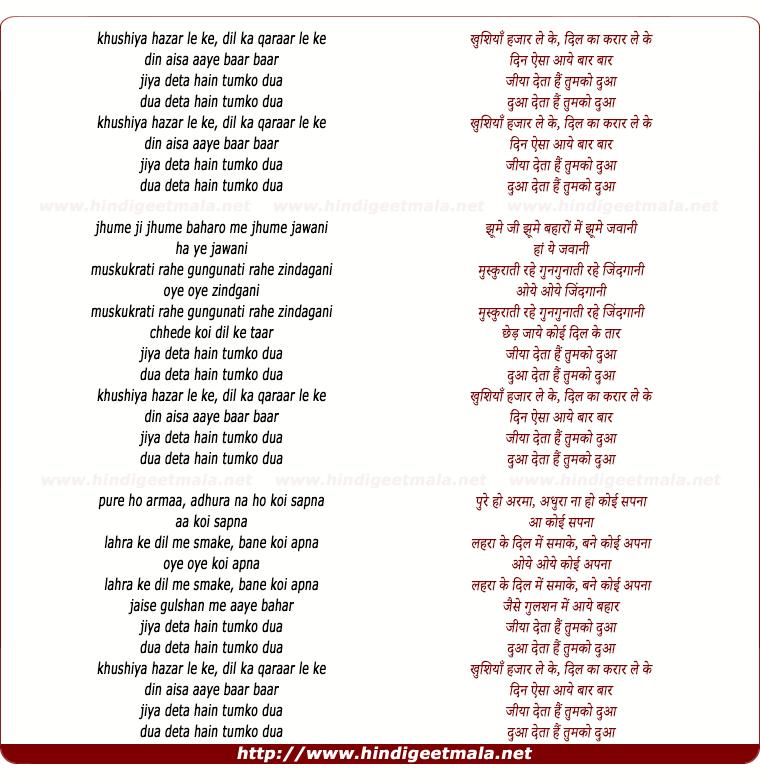 lyrics of song Khushiya Hazar Le Ke