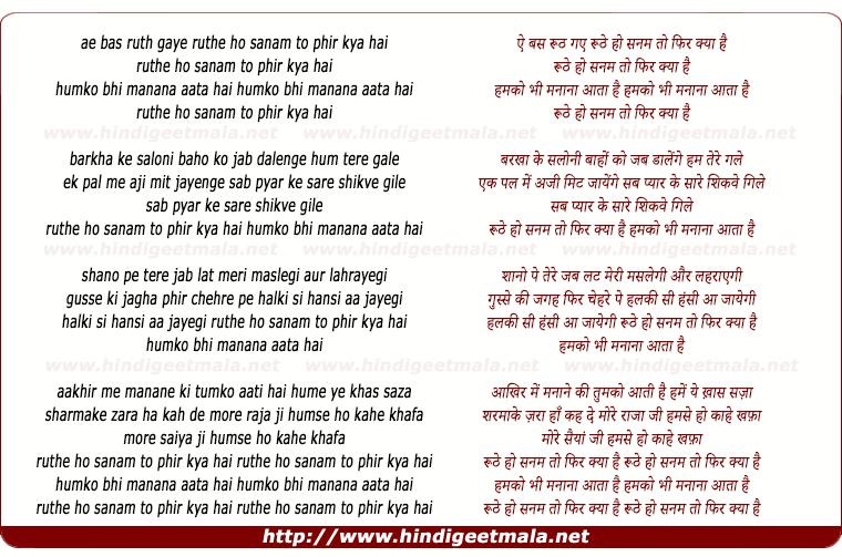 lyrics of song Ruthe Ho Sanam To Phir Kya Hai