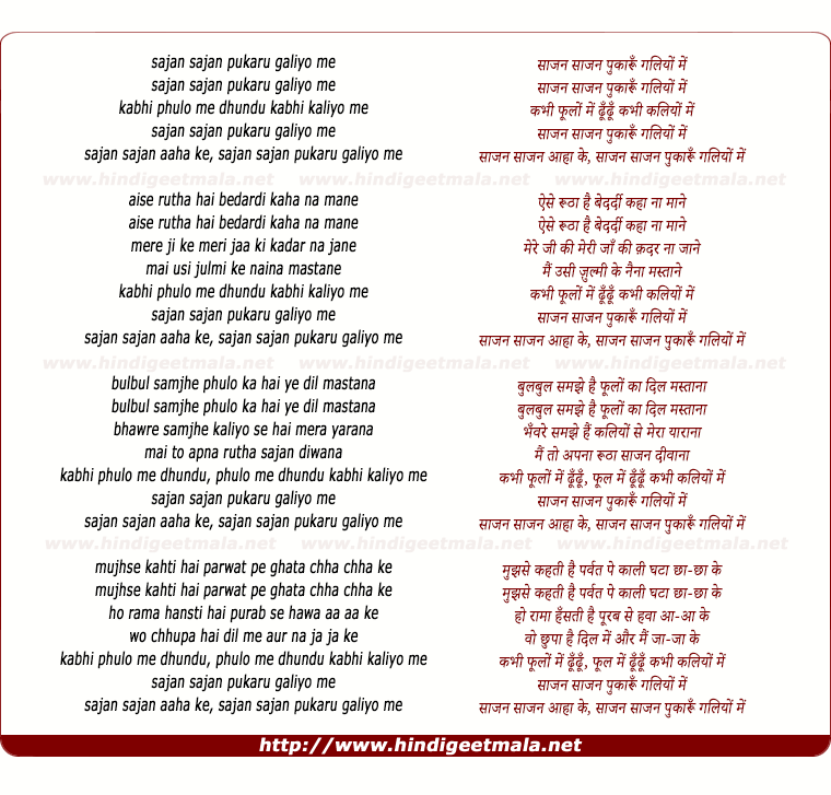 lyrics of song Sajan Sajan Pukaru Galiyo Me (Female)