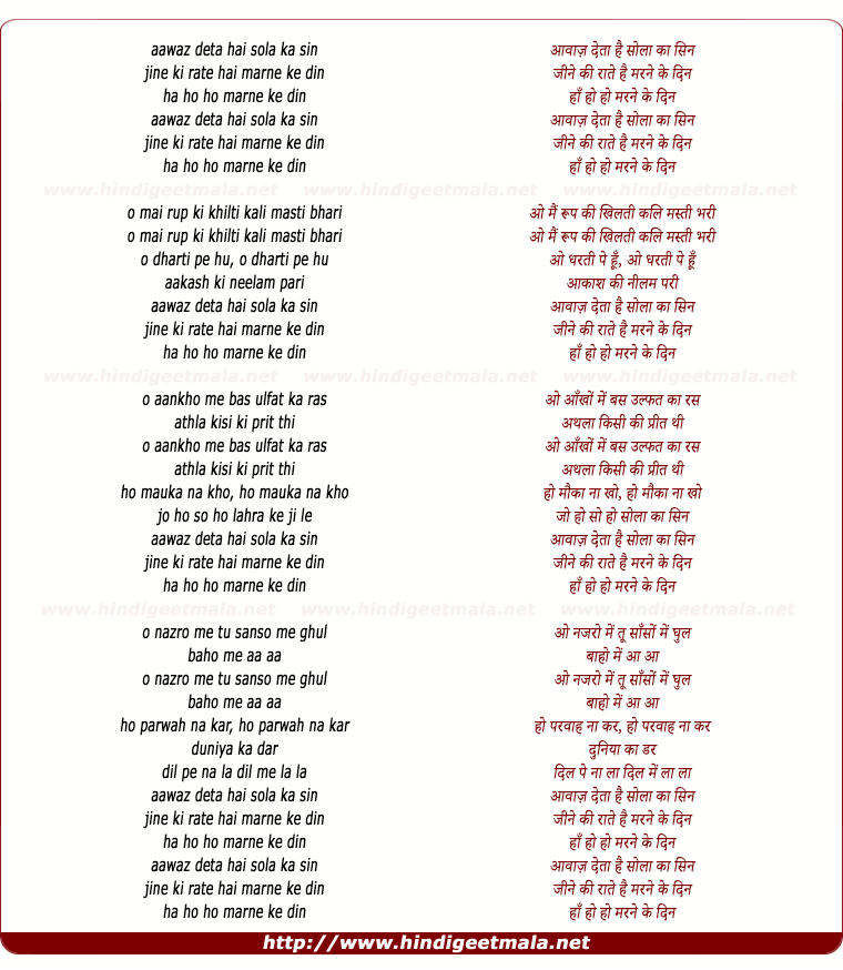lyrics of song Aawaz Deta Hai Sola Ka Sin