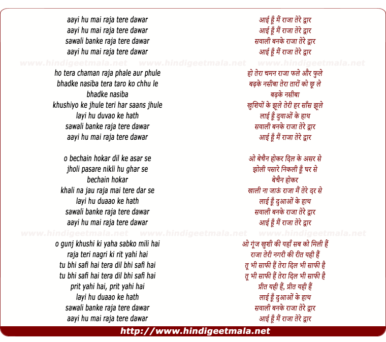 lyrics of song Aayi Hu Mai Raja Tere Dwar