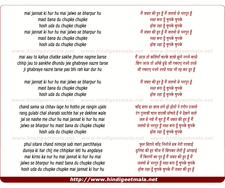 lyrics of song Mai Jannat Ki Hur Hu Mai Jalwo Se Bharpur Hu