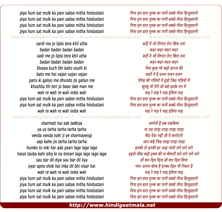 lyrics of song Piya Hum Saat Mulk Ka Pani