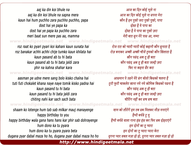 lyrics of song Aaj Ka Din Koi Bhule Na Sapna Mera