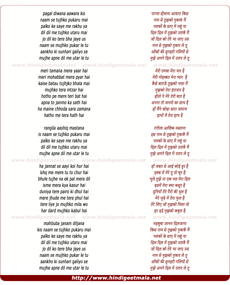 lyrics of song Pagal Diwana Awara Kis Naam Se Tujhe Pukaru Mai