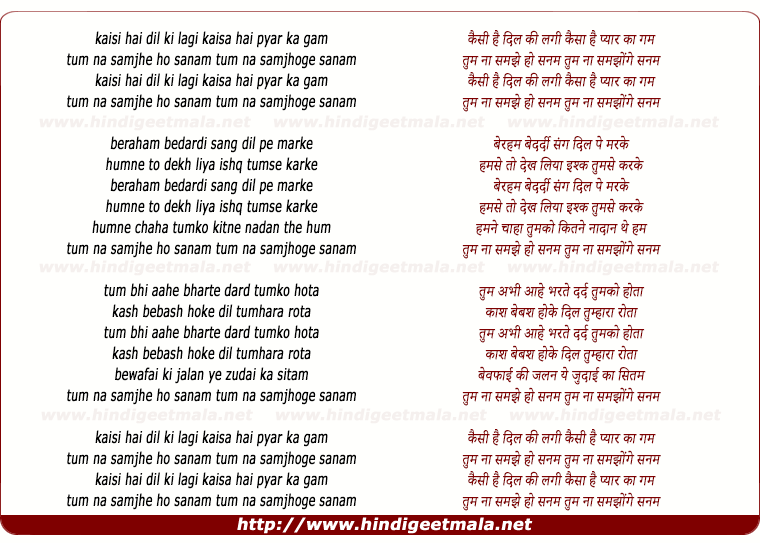 lyrics of song Kaisi Hai Dil Ki Lagi Kaisa Hai Pyar Ka Gum