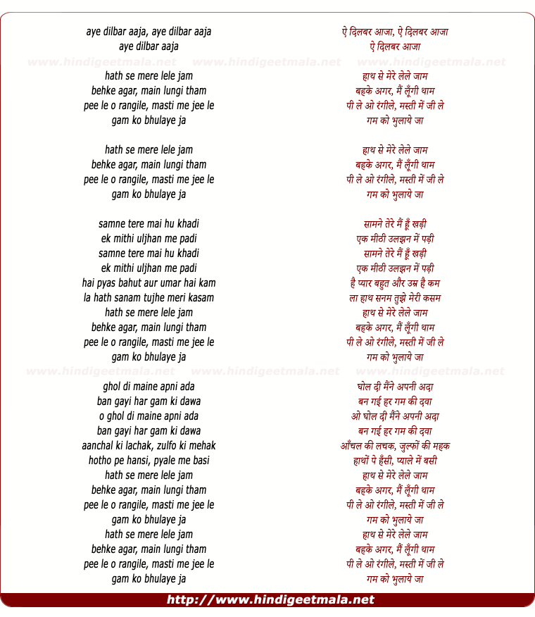 lyrics of song Aye Dilbar Aaja (Haath Se Mere Le Le Jhaam)