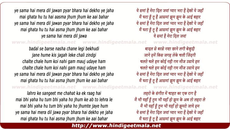 lyrics of song Yeh Sama Hai Mera Dil Jawan Hai