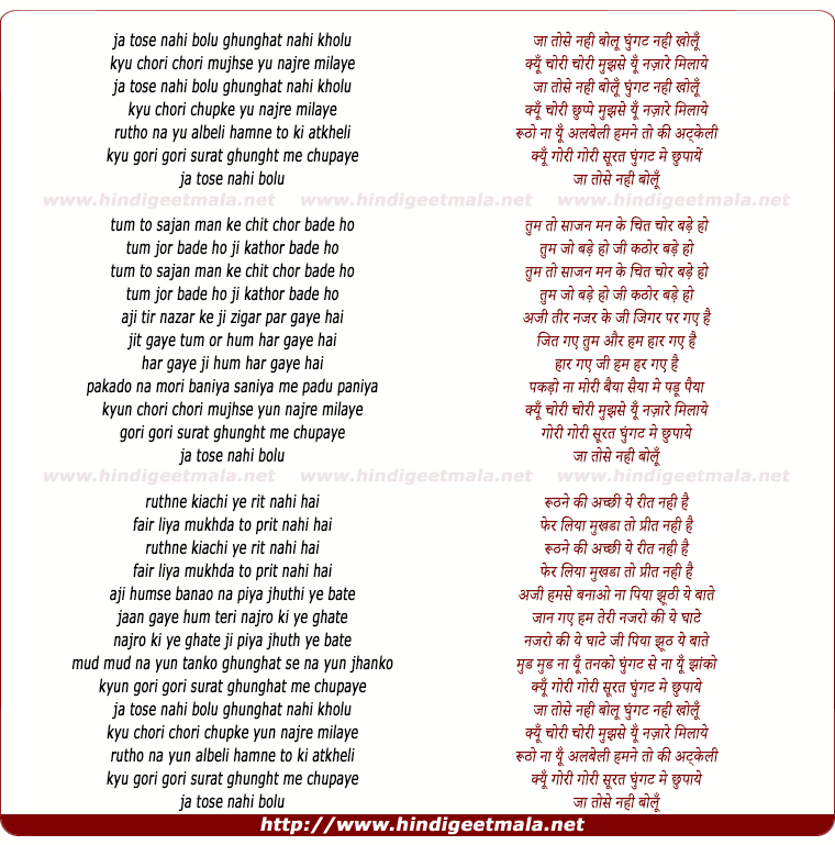 lyrics of song Ja Tose Nahi Bolu