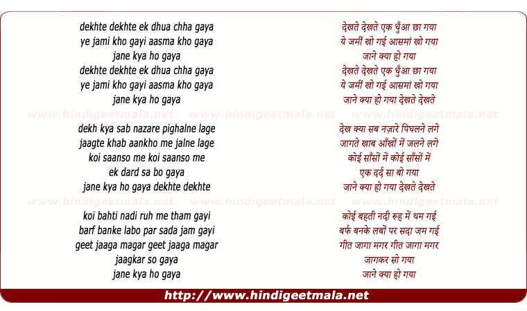 lyrics of song Dekhte Dekhte Ek Dhua Cha Gaya