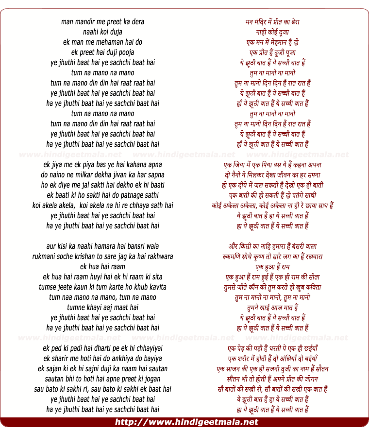 lyrics of song Man Mandir Me Preet Ka
