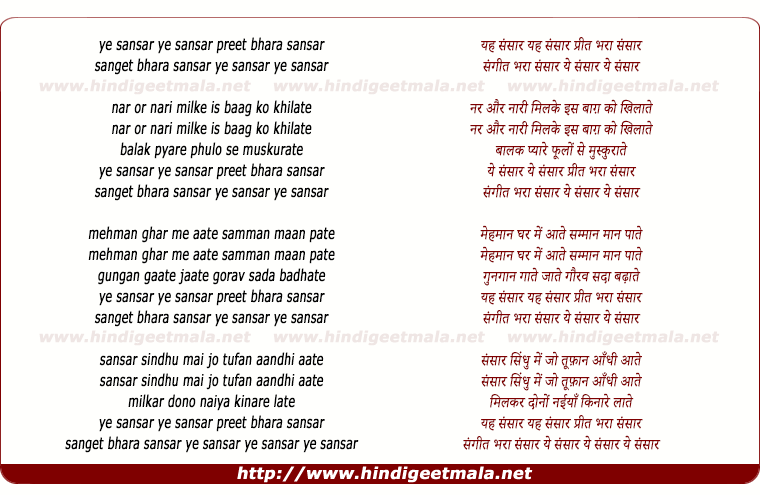 lyrics of song Ye Sansar Ye Sansar Preet Bhara Sansar