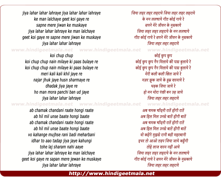 lyrics of song Jiya Lahar Lahar Laharaye Ki Man Lalchaye