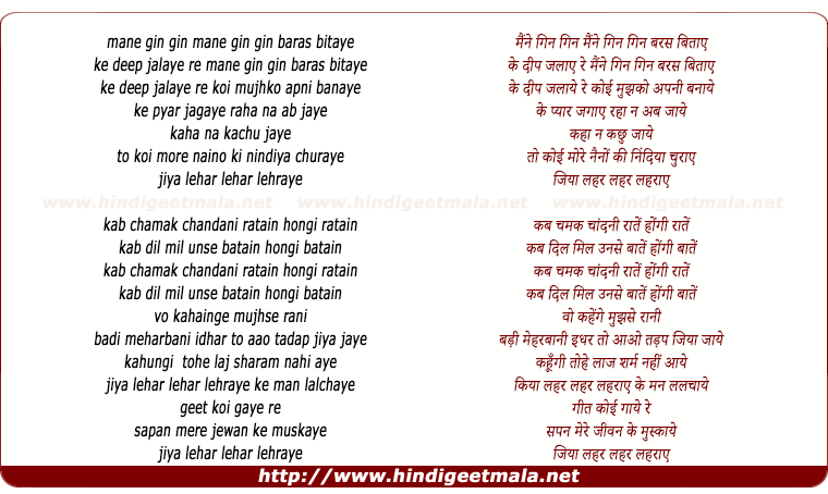 lyrics of song Maine Gin Gin Baras Bitaye