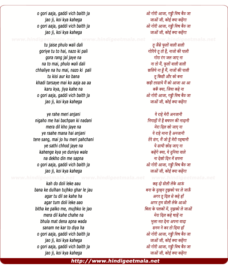 lyrics of song O Gori Aaja Gadi Wich Baith Ja