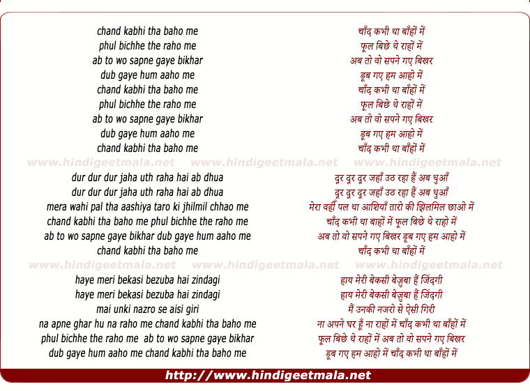 lyrics of song Chand Kabhi Tha Baho Me Phul Bichhe The Raho Me