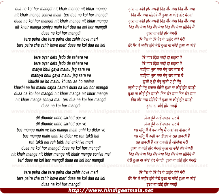 lyrics of song Nit Khair Manga Soniya Mai Teri Duaa Na Koi Hor Mangadi