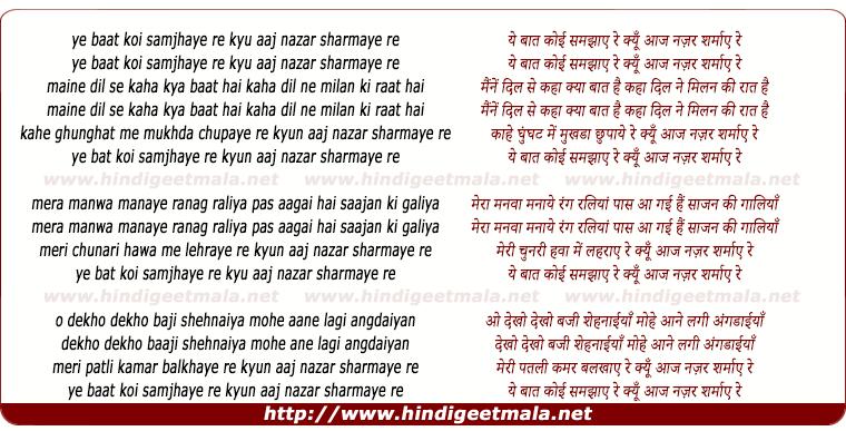lyrics of song Ye Baat Koi Samjhaye Re Kyo Aaj Nazar