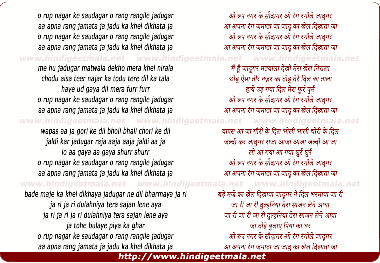 lyrics of song O Roop Nagar Ke Saudagar O Rang Rangile Jadughar