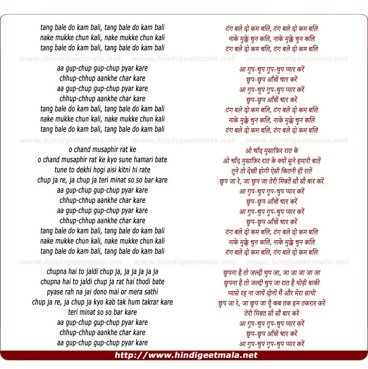 lyrics of song Aa Gup Chup Pyar Kare Chhup Chhup Aankhe Chhar Kare