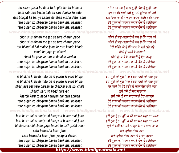 lyrics of song Teri Sharan Pada Hu Data Tu Hi Pita Hai Tu Hi Mata