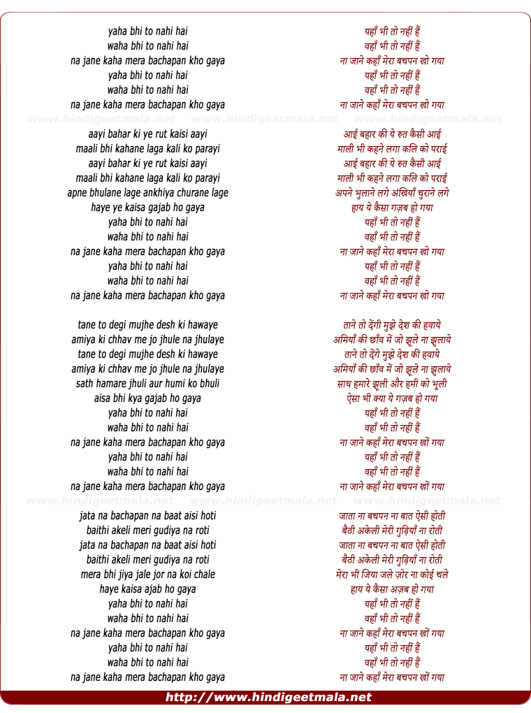 lyrics of song Na Jane Kaha Mera Bachpan