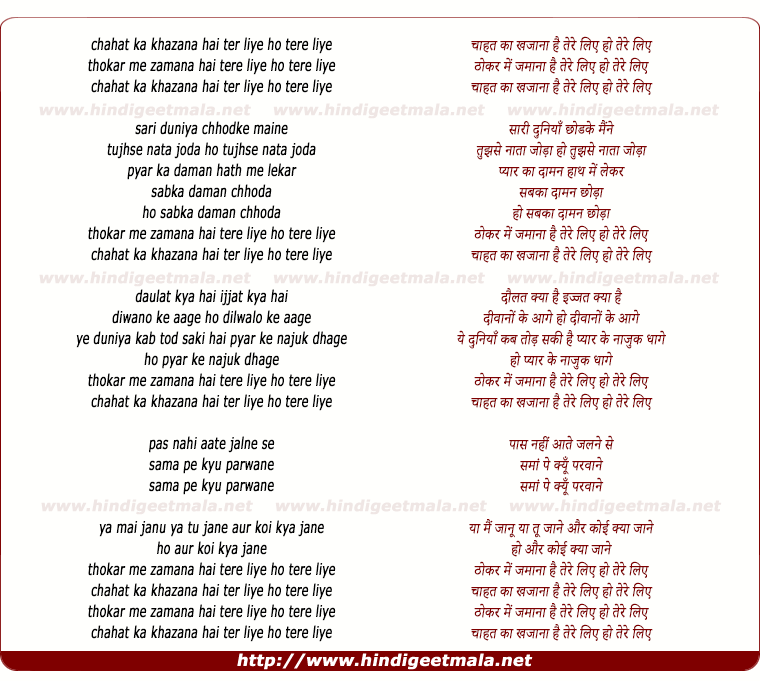 lyrics of song Chahat Ka Khazana Hai Tere Liye