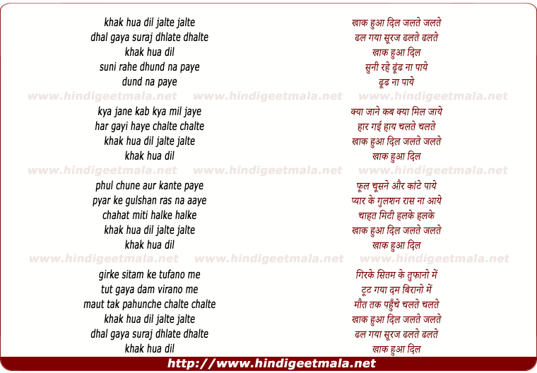 lyrics of song Khaak Hua Dil Jalte Jalte