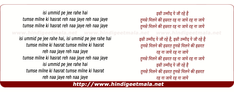 lyrics of song Issi Ummid Pe Ji Rahe Hai