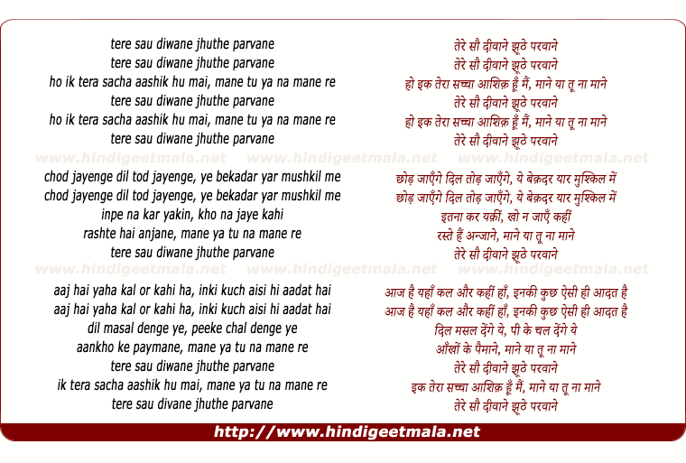 lyrics of song Tere Sau Diwane Juthe Parvane