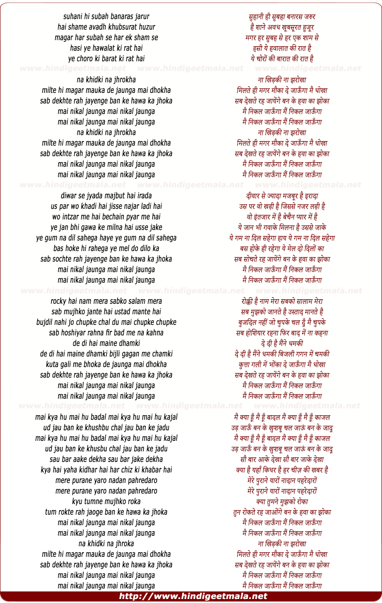 lyrics of song Main Nikal Jaunga