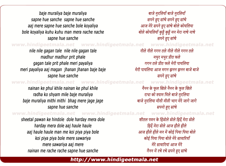 lyrics of song Sapne Huye Sache