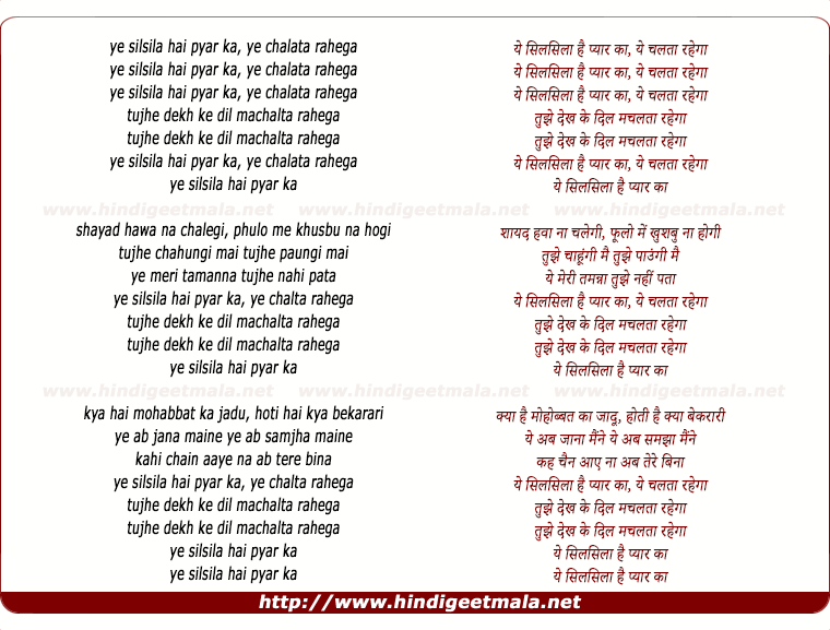 lyrics of song Ye Silsila Hai Pyar Ka Ye Chalta Rahega
