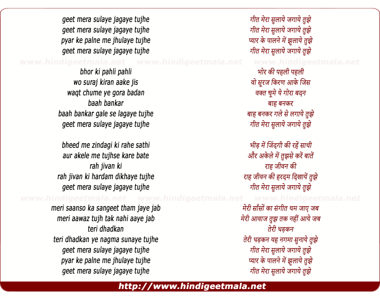 lyrics of song Geet Mera Sulaye Jagaye Tujhe