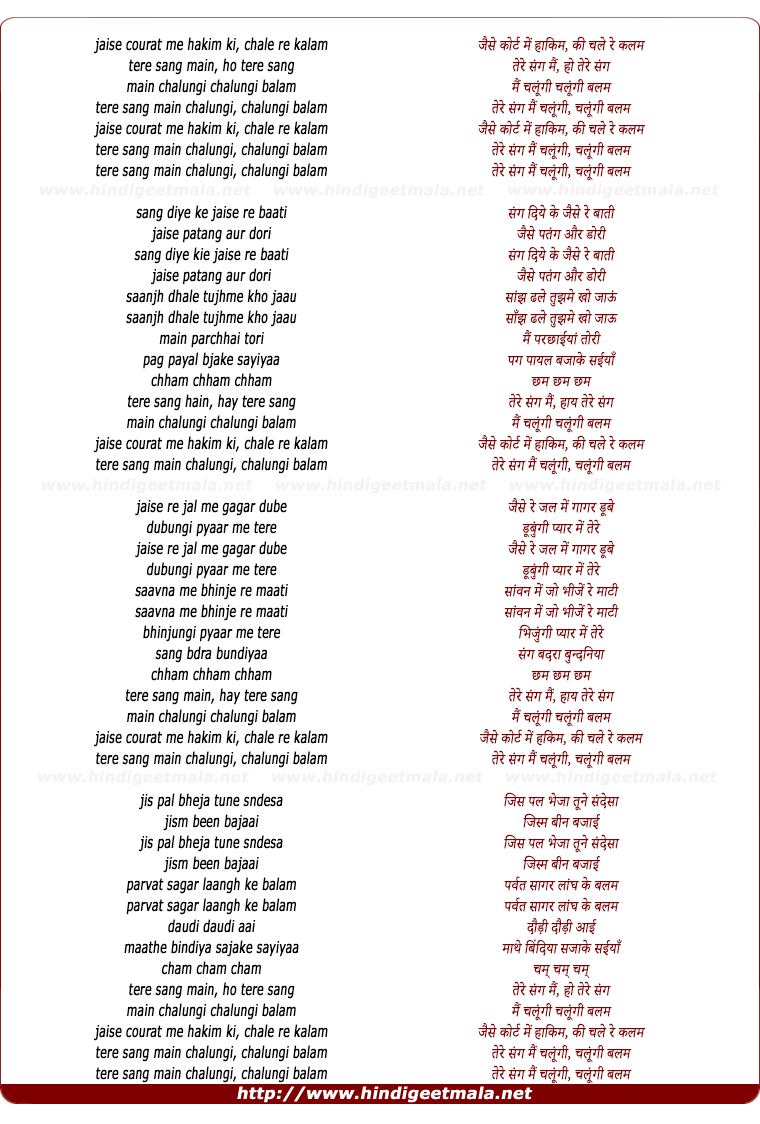 lyrics of song Jaise Court Me Hakim Ki Chale Re Kalam