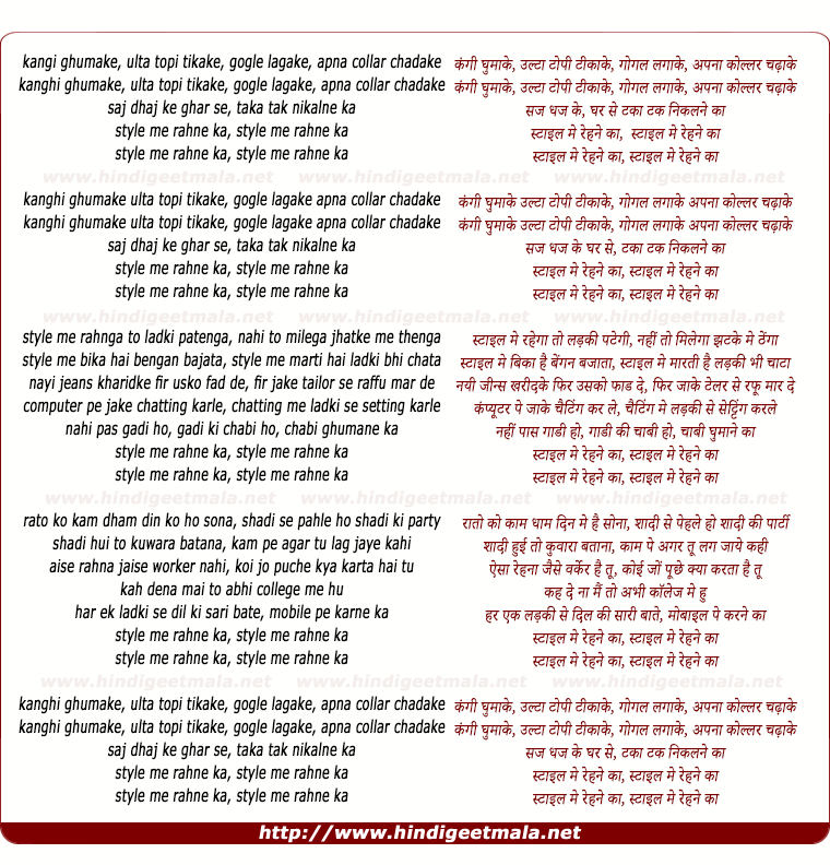 lyrics of song Style Me Rahne Ka