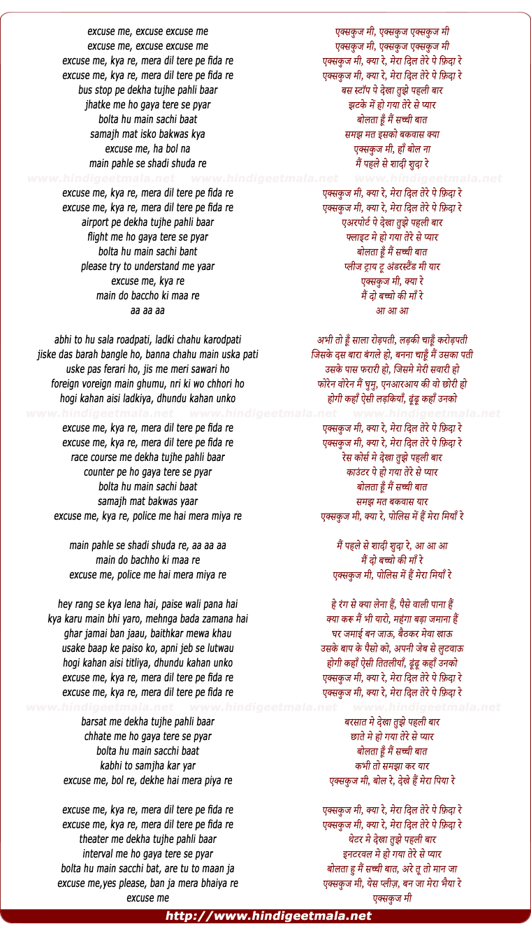 lyrics of song Excuse Me, Kya Re (Remix)