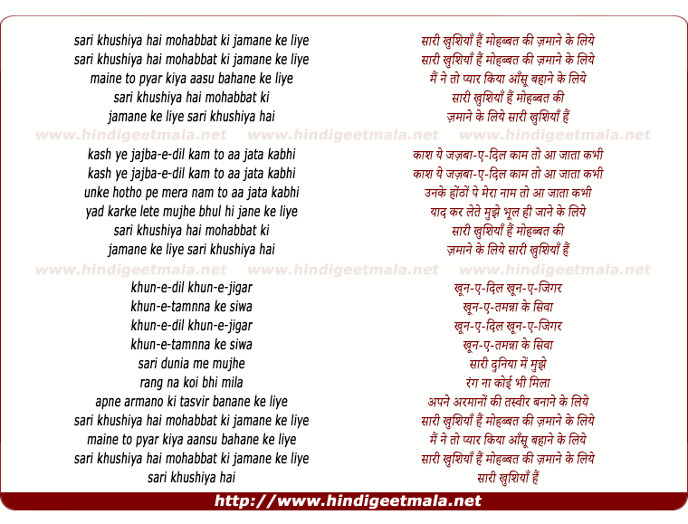 lyrics of song Sari Khushiya Hai Muhabat Ki Jamaane Ke Liye