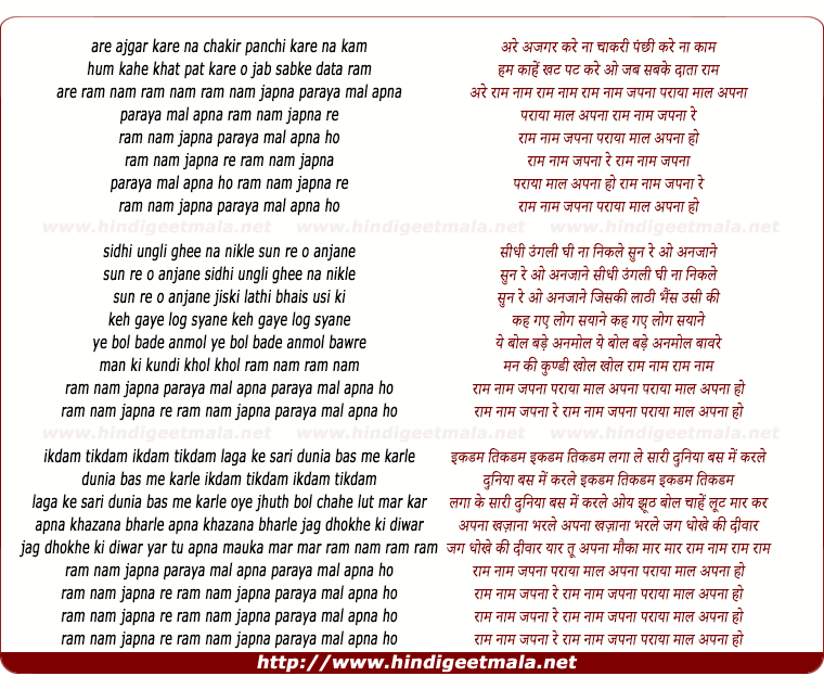 lyrics of song Ram Naam Japna Paraya Maal Apna