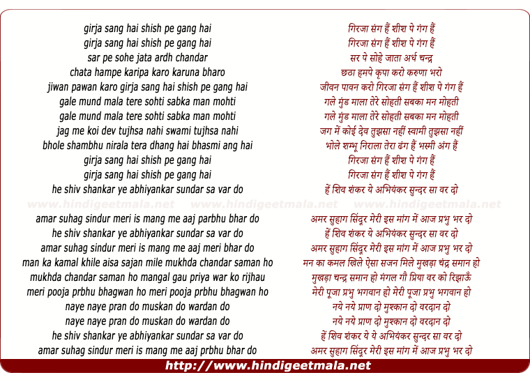 lyrics of song Girija Sang Hai Shish Pe Gang Hai