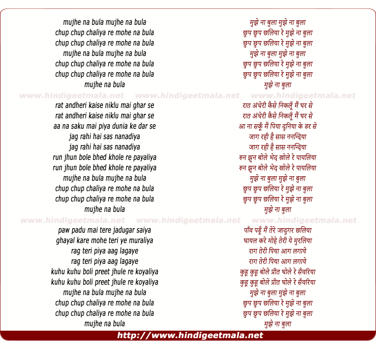 lyrics of song Mujhe Na Bula Chhup Chhup