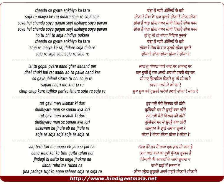 lyrics of song Chanda Se Pyare Ankhiyo Ke Taare Soja Re Maiya Ke Raaj Dulare