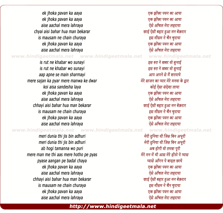 lyrics of song Ek Jhonka Pavan Ka Aaya Aise Aanchal Mera Lahraya