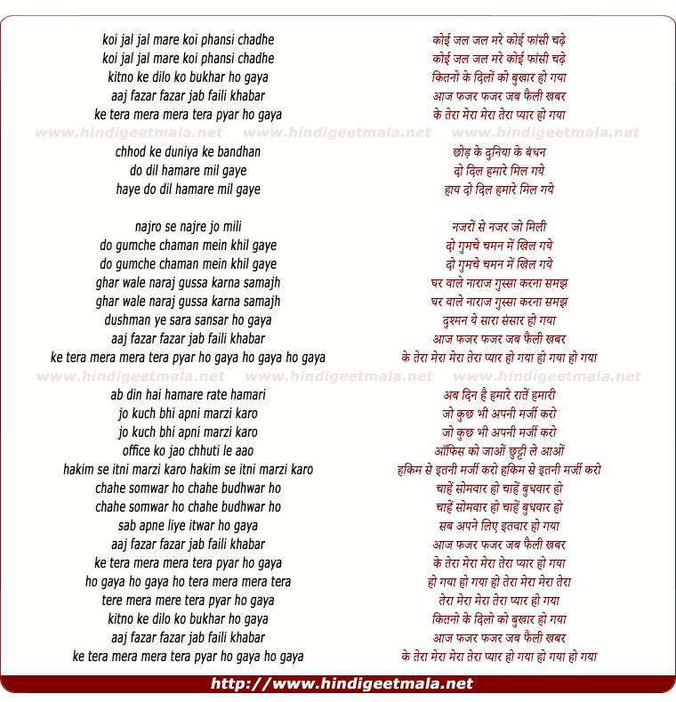 lyrics of song Koi Jal Jal Mare Koi Phansi Chadhe