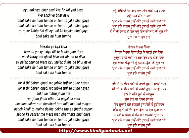 lyrics of song Kyu Ankhiya Bhar Aayi Kya Fir Koi Yaad Aaya