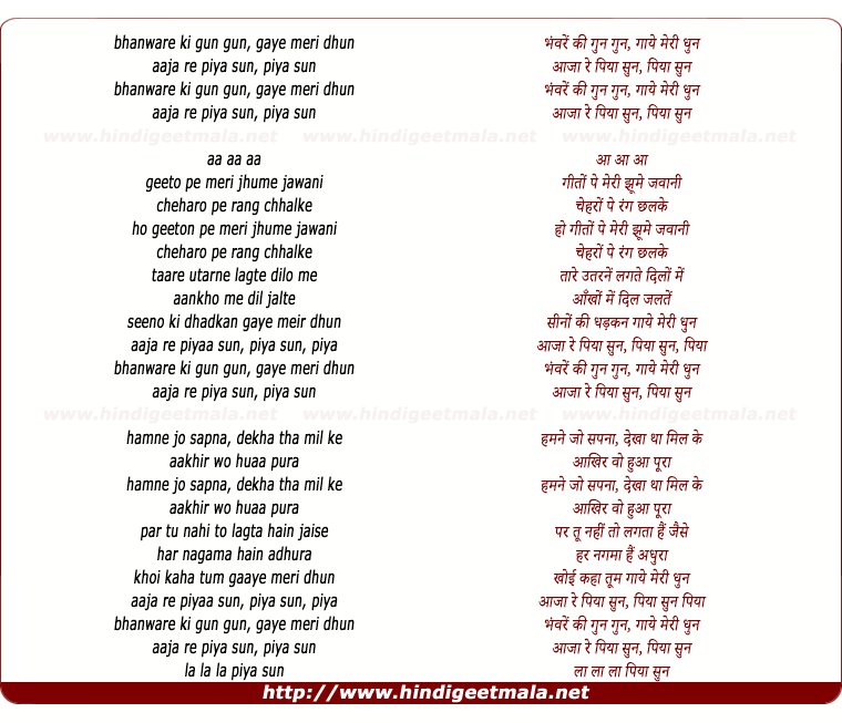 lyrics of song Bhanware Ki Gun Gun