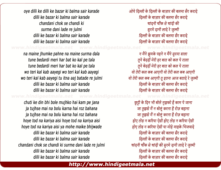lyrics of song Dilli Ke Bazar Ki Balma Sher Kara De